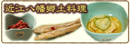 近江八幡郷土料理 赤こんにゃく あゆ 近江牛