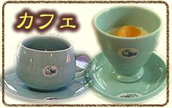 カフェメニュー 手作りプリン コーヒー