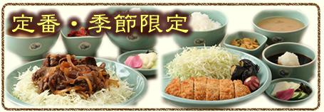 定番・季節限定メニュー 四季膳「長命」 焼肉セット 湯豆腐