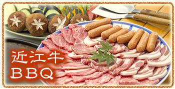 近江牛BBQ