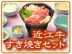 ‹近江牛すき焼きセット
