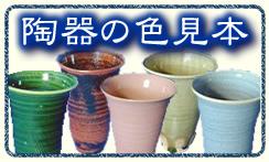 陶器の色見本はこちらのページです