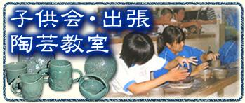 子供会・出張陶芸教室