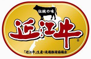 画像クリックで「近江牛」生産・流通推進協議会HPへ